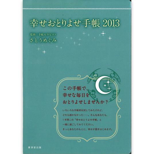 幸せおとりよせ手帳2013