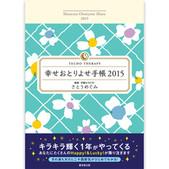 幸せおとりよせ手帳2015