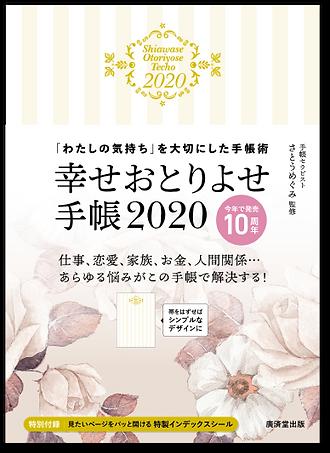 表紙2020-影付き.png
