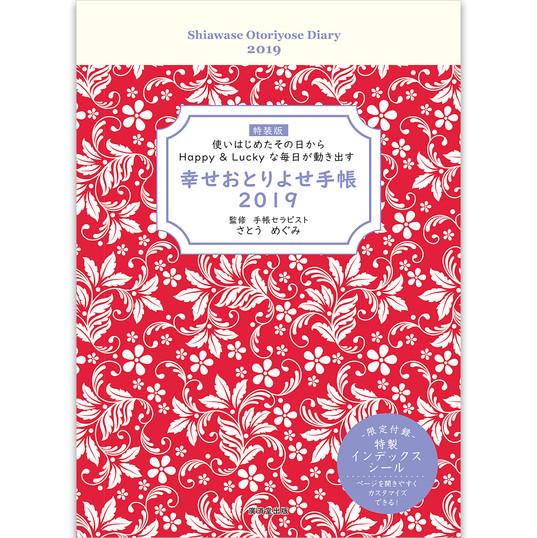 特装版 幸せおとりよせ手帳2019