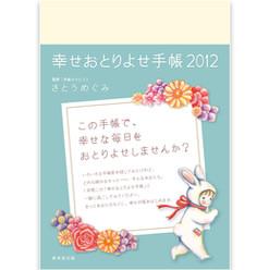 幸せおとりよせ手帳2012