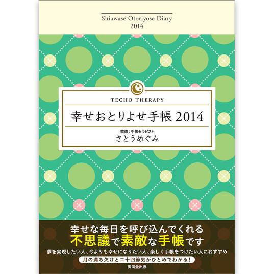 幸せおとりよせ手帳2014