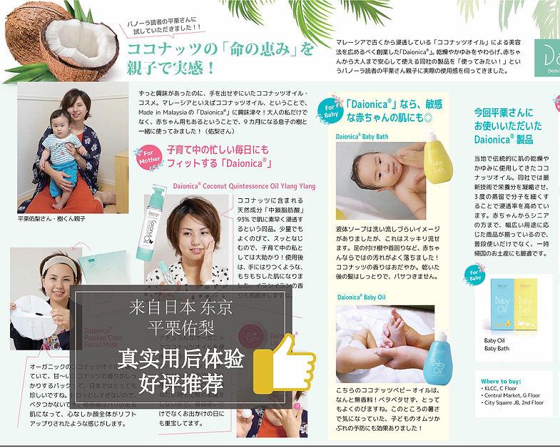 Jpanese Customers_Review.jpg