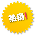 热销logo.png