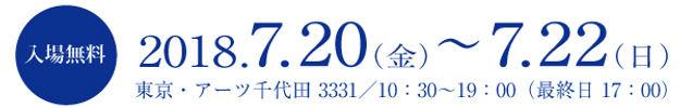 2018年7月20日(金)〜7月22日(にち)10:00〜19:00(日)アーツ千代田 3331 10:00~19:00(最終日17:00)