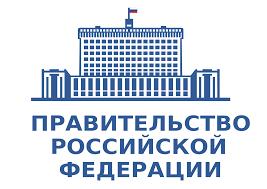 Новая редакция Проект постановления Правительства Российской Федерации № 1509