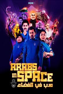 Arabs in Space (JOR 2018)