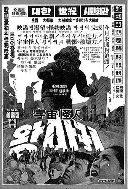 Space Monster Wangmagwi (JAP 1967)