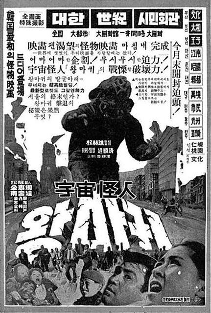Space Monster Wangmagwi (JAP 1967)