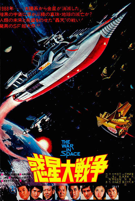 The War In Space (JAP 1977)