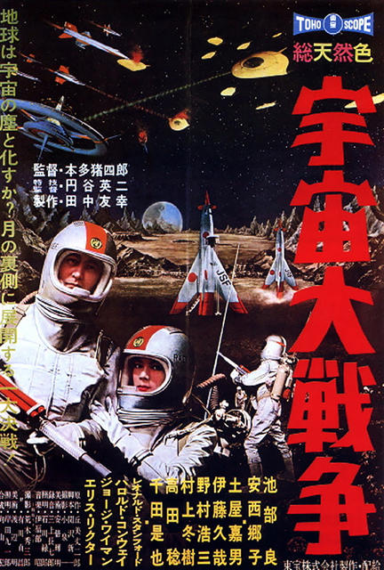 Battle in Outer Space (Japan 1959)