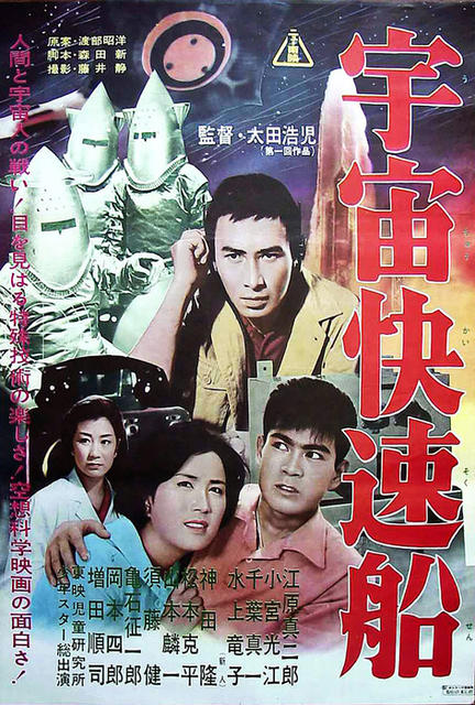 Invasion of the Neptune Men (JAP 1961)Invasion of the Neptune Men (JAP 1961)