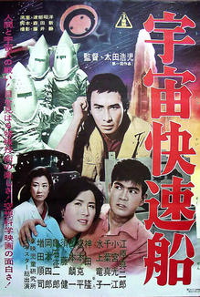 Invasion of the Neptune Men (JAP 1961)Invasion of the Neptune Men (JAP 1961)