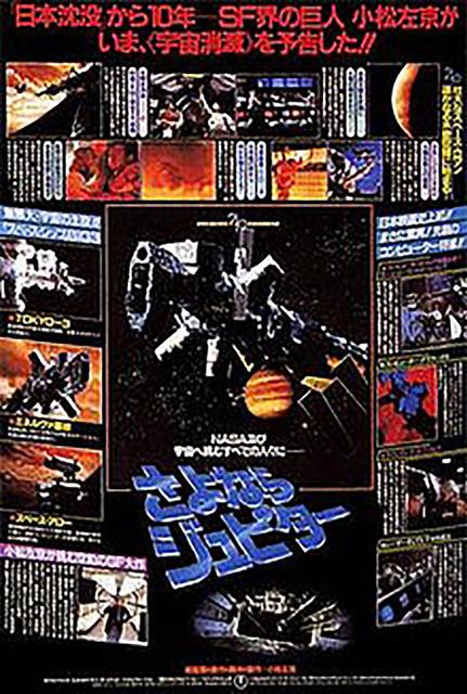 Sayonara Jupiter (JAP 1984)