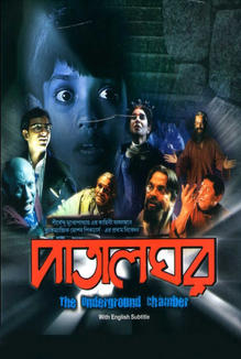 Petalghar (IND 2003)