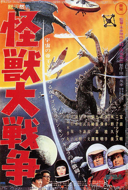 Invasion of Astromonster (JAP 1965)