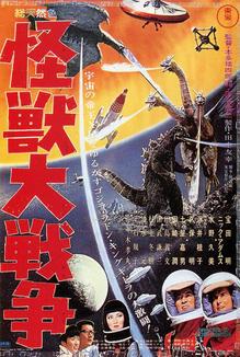 Invasion of Astromonster (JAP 1965)