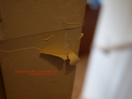 壁や床に穴を開けてしまった!火災保険の適用が可能かもしれません!!