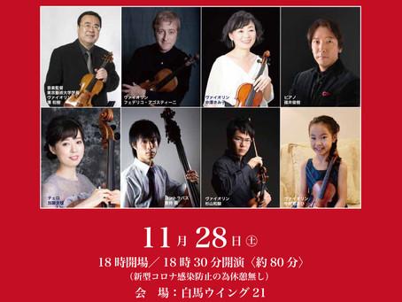 【終了しました】NAGANO国際音楽祭フェスティバルコンサート「NAGANOいのちの音楽祭 in 白馬」