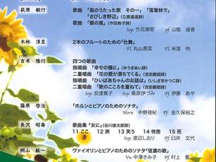 信州作曲家グループ「山の音」会   作品展'21