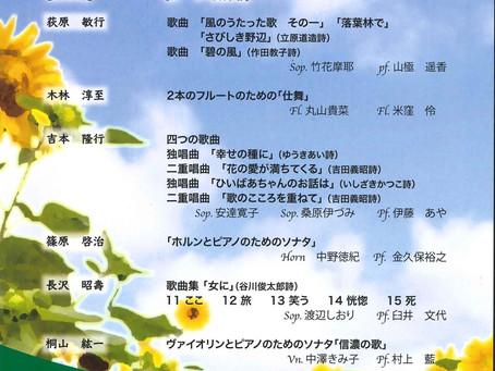 【終了しました】信州作曲家グループ「山の音」会   作品展'21