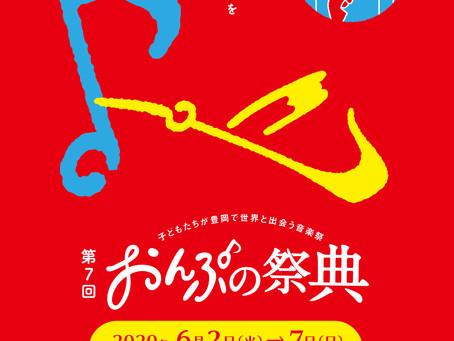 【中止】第7回おんぷの祭典〜豊岡音楽祭〜