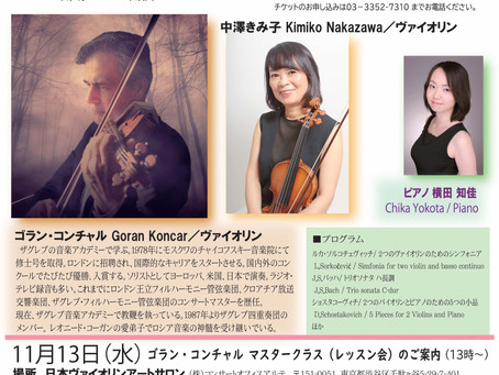 【終了しました】ゴラン・コンチャル&中澤きみ子 デュオコンサート
