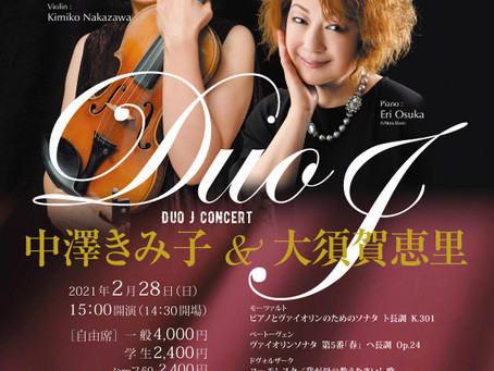 中澤きみ子&大須賀恵里 DUO Jコンサート