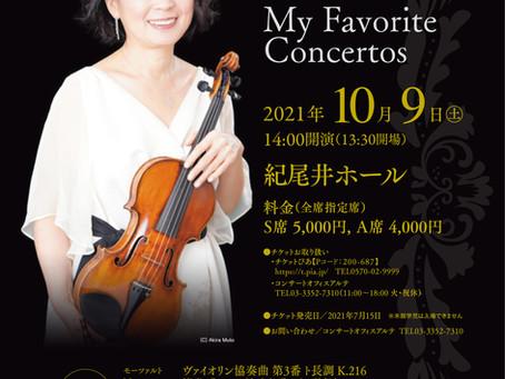 中澤きみ子 My Favorite Concertos