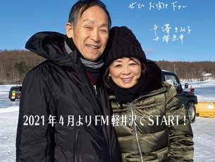 FM軽井沢 WE LOVE VIOLIN!