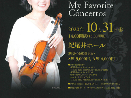 【公演延期】My Favorite Concertos