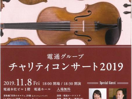 【終了しました】電通グループ チャリティコンサート