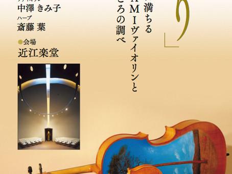 【公演中止】千の音色でつなぐ絆コンサート「祈り」