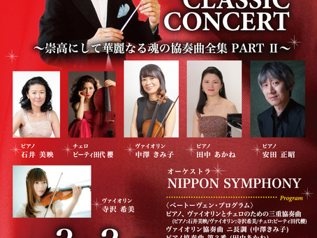 【終了しました】The 15th WORLD PEACE CLASSIC CONCERT