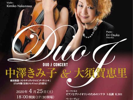 【公演延期】Duo Jコンサート