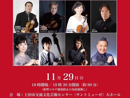 【終了しました】NAGANO国際音楽祭フェスティバルコンサート「NAGANOいのちの音楽祭 in 上田」