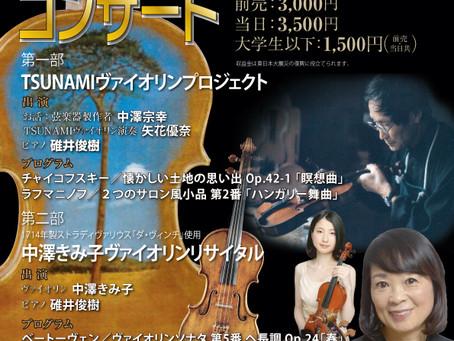 【終了しました】ハートフルヴァイオリンコンサート