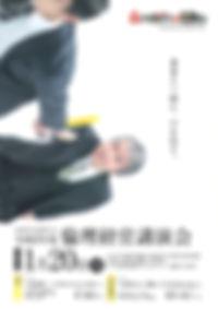 R2【中央区】倫理経営講演会1.20..jpg