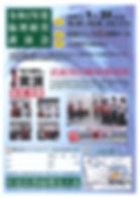 R2【杉並区西】倫理経営講演会1.31-1.jpg