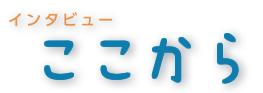 番組ロゴ・企業ロゴ