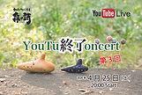 YouTubeConcert_3_2.jpg