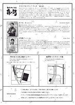 Moriuta_10th_Ura.jpg