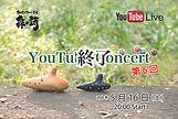 YouTubeConcert_6_2.jpg