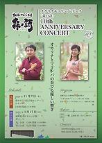 Moriuta_10th_Omote.jpg