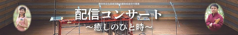 配信コンサートトップ.jpg