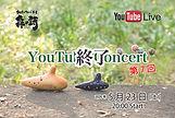 YouTubeConcert_7_2.jpg