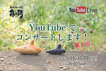 YouTubeでコンサート_8.jpg