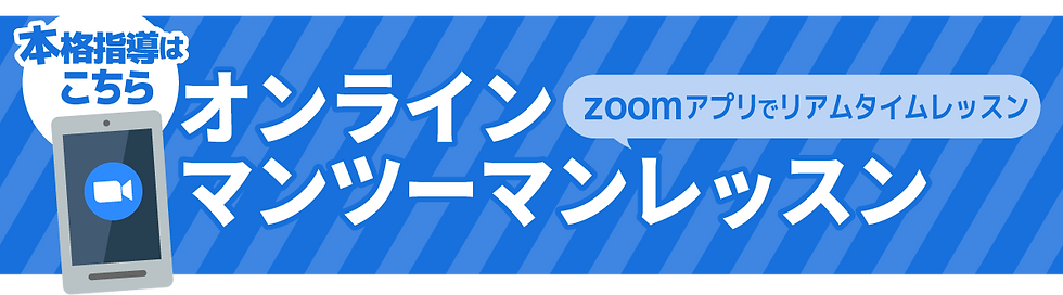 onlinelesson_zoom.png