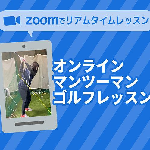 Zoomオンラインレッスン 月2回30分(税込5500円)×3ヶ月コース