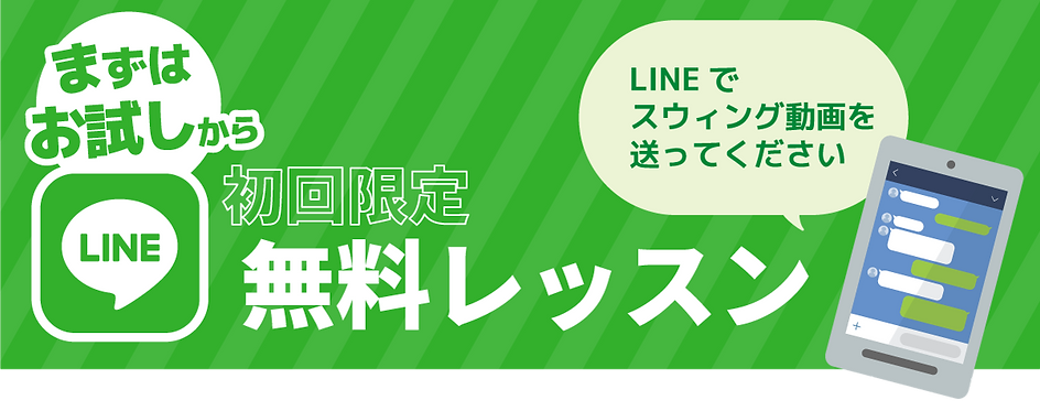onlinelesson_line.png